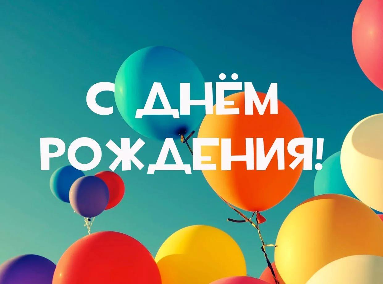 Сегодня юбилей нашей компании. Нам 10 лет!!!